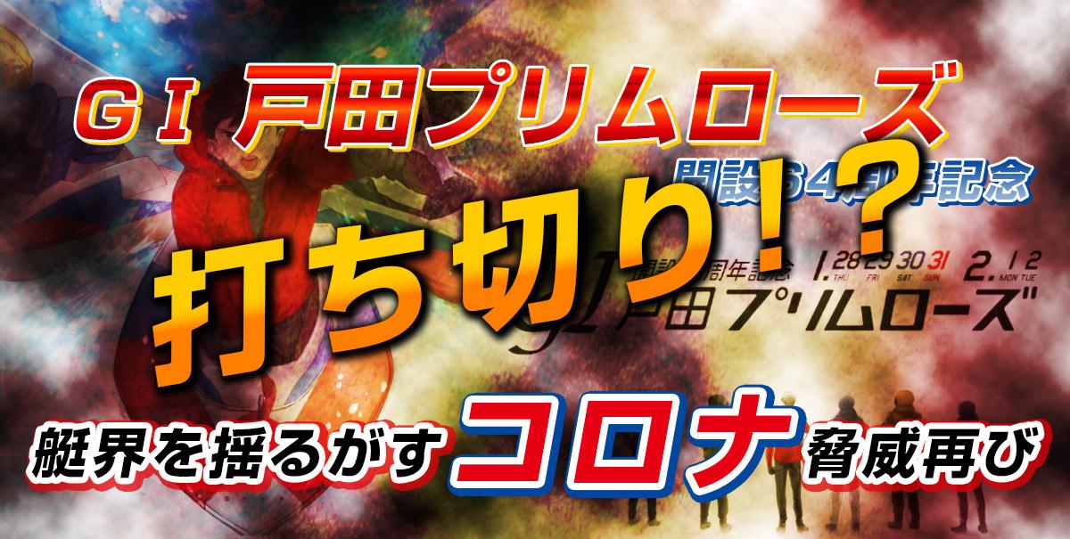 戸田プリムローズ開設64周年記念打ち切り!? 艇界を揺るがすコロナ脅威再び