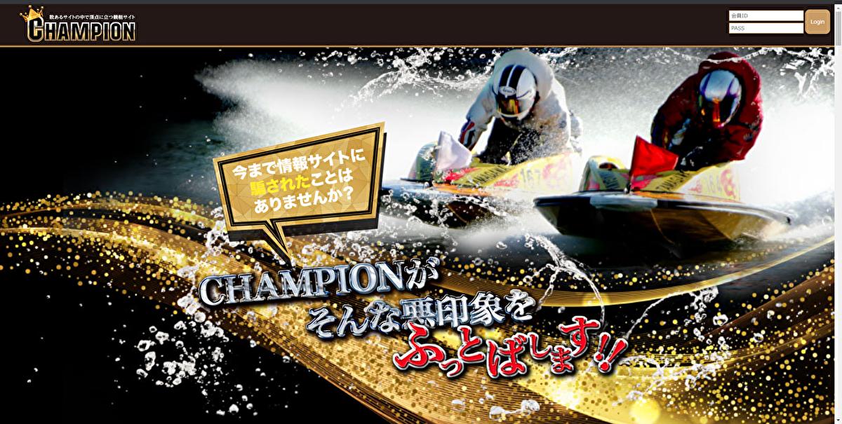 競艇CHAMPION(競艇チャンピオン)【口コミ・実績・安全度・プラン】を実際に検証!