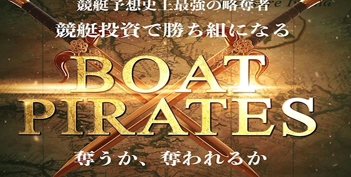 BOAT PIRATES(ボート パイレーツ)【口コミ・実績・安全度・プラン】を実際に検証!
