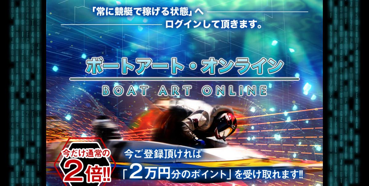 BOAT ART ONLINE(ボートアート・オンライン)【口コミ・実績・安全度・プラン】を実際に検証!