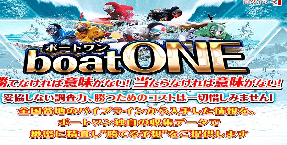 boatONE(ボートワン)【口コミ・実績・安全度・プラン】を実際に検証!