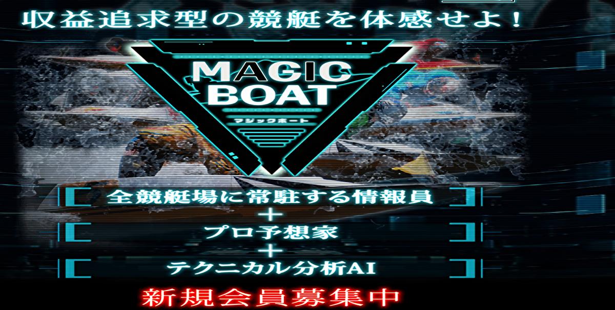 MAGIC BOAT(マジックボート)【口コミ・実績・安全度・プラン】を実際に検証!