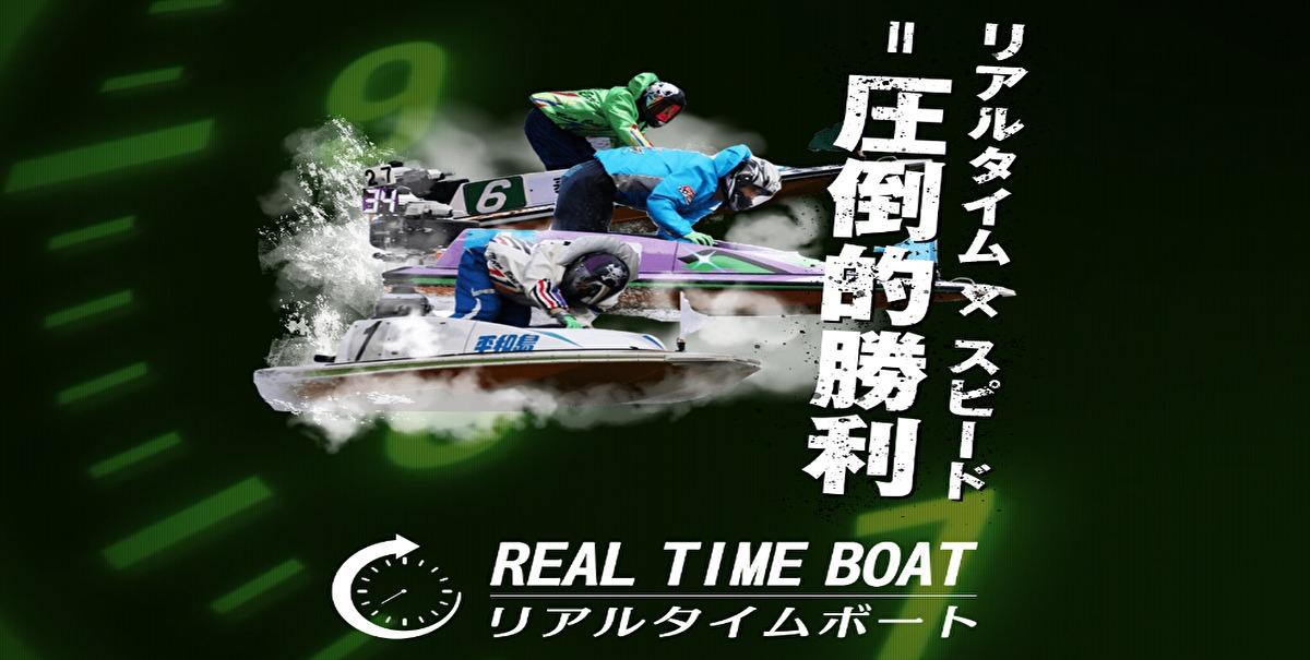 リアルタイムボート【口コミ・実績・安全度・プラン】を検証!