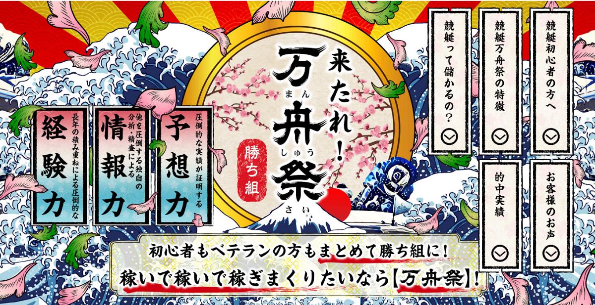 万舟祭【口コミ・実績・安全度・プラン】を実際に検証!