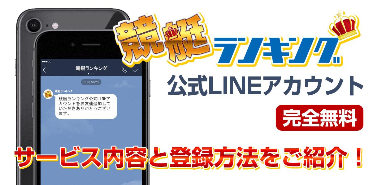 競艇ランキング 公式LINEアカウント【サービス内容・登録の仕方】