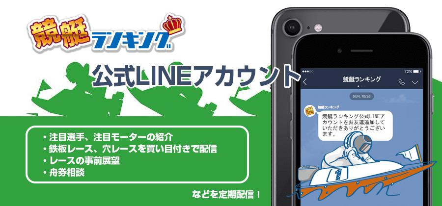競艇ランキング公式LINE配信
