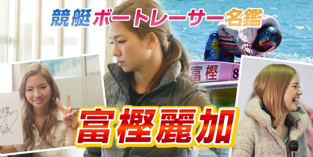 富樫麗加(4758・東京)【プロフィール・SNS・戦績・舟券の狙い目まで紹介!】