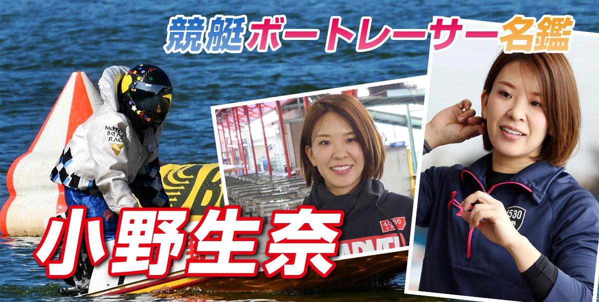 【競艇・ボートレーサー名鑑】小野生奈(4530・福岡)