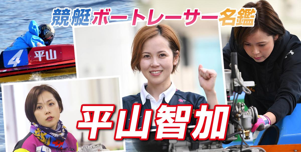 【競艇・ボートレーサー名鑑】平山智加(4387・香川)