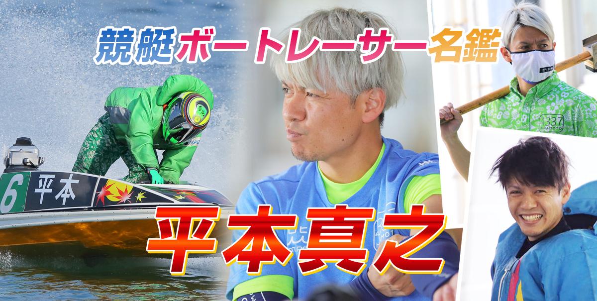 平本真之(4337・愛知)【プロフィール・SNS・戦績・舟券の狙い目まで紹介!】