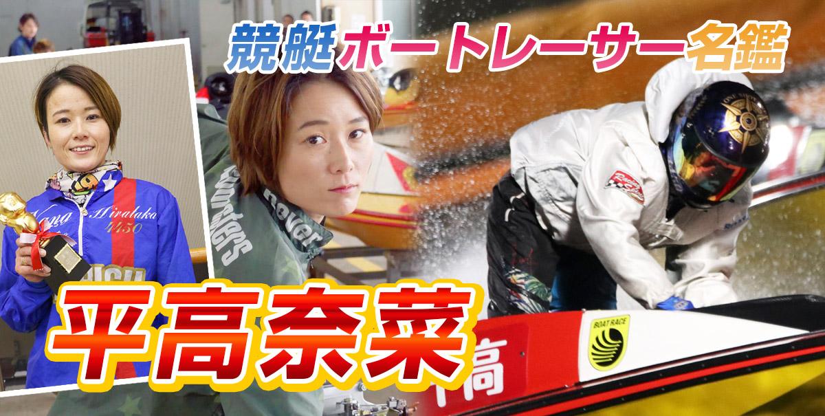 平高奈菜(4450・香川)【プロフィール・SNS・戦績・舟券の狙い目まで紹介!】