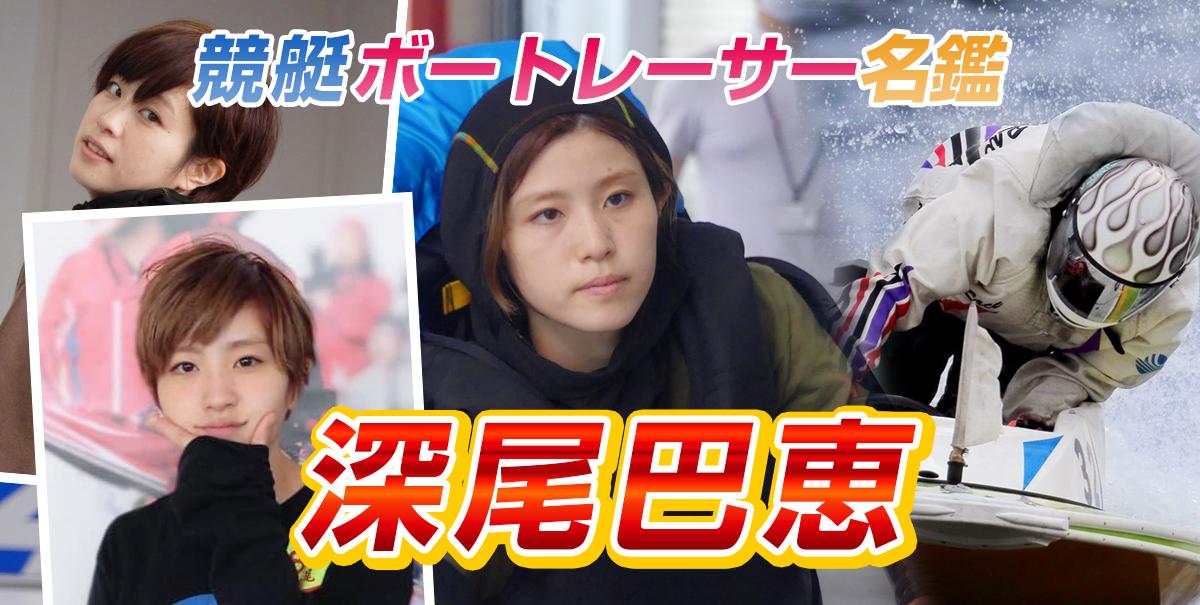 深尾巴恵(4843・群馬)【プロフィール・SNS・戦績・舟券の狙い目まで紹介!】