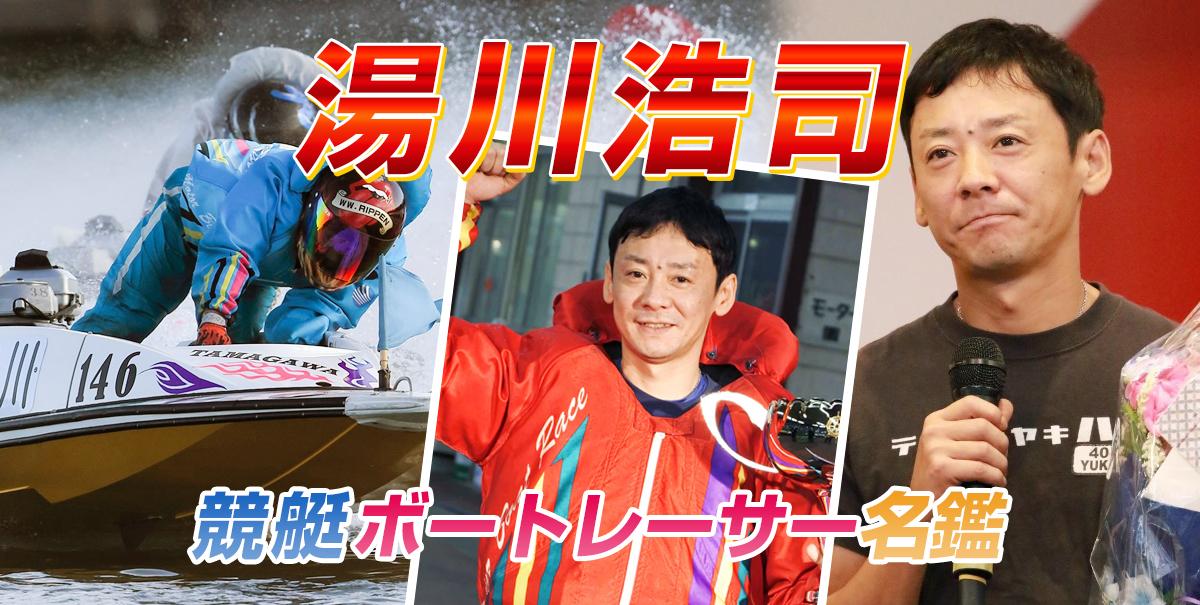 湯川浩司(4044・大阪)【プロフィール・SNS・戦績・舟券の狙い目まで紹介!】
