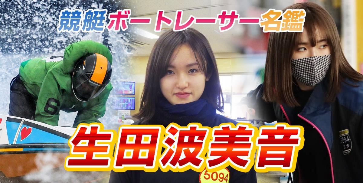 生田波美音(5094・東京)【競艇・ボートレーサー名鑑】