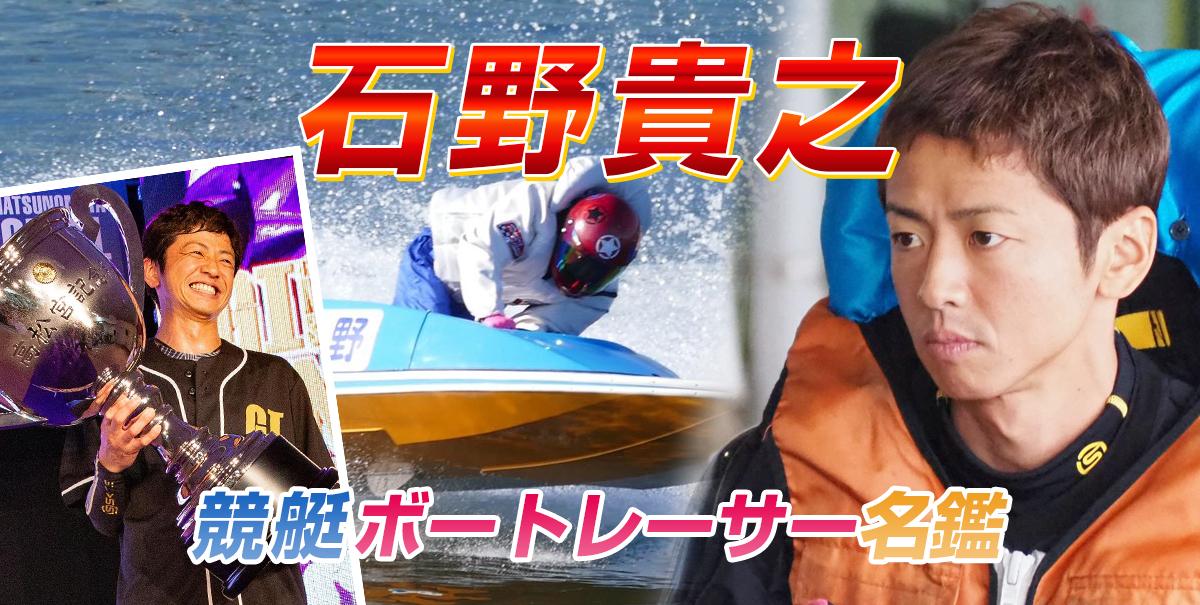 石野貴之(4168・大阪)【プロフィール・SNS・戦績・舟券の狙い目まで紹介!】