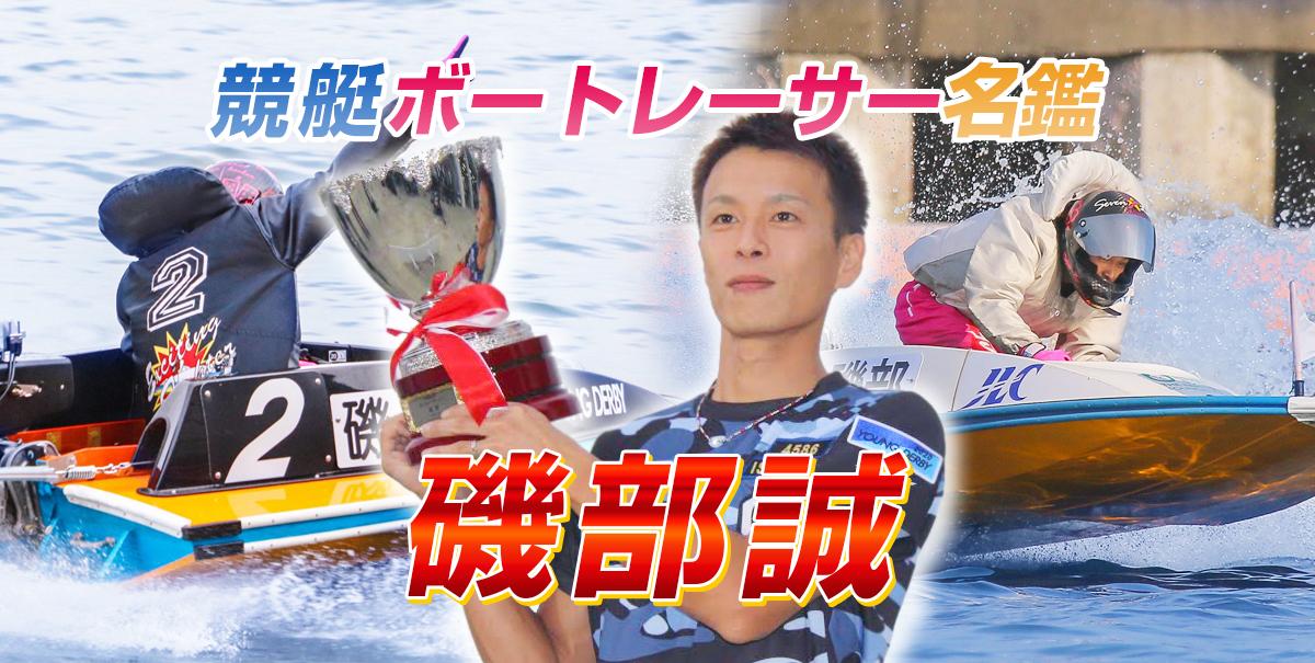 磯部誠(4586・愛知)【プロフィール・SNS・戦績・舟券の狙い目まで紹介!】