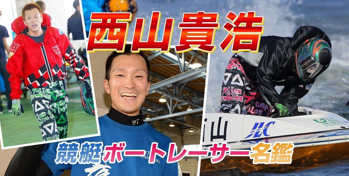 【競艇・ボートレーサー名鑑】 西山貴浩(4371・福岡)
