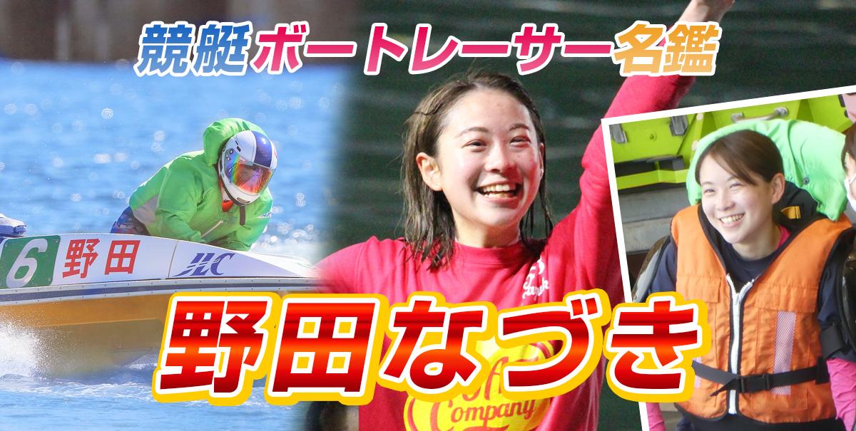 野田なづき(5118・佐賀)【競艇・ボートレーサー名鑑】