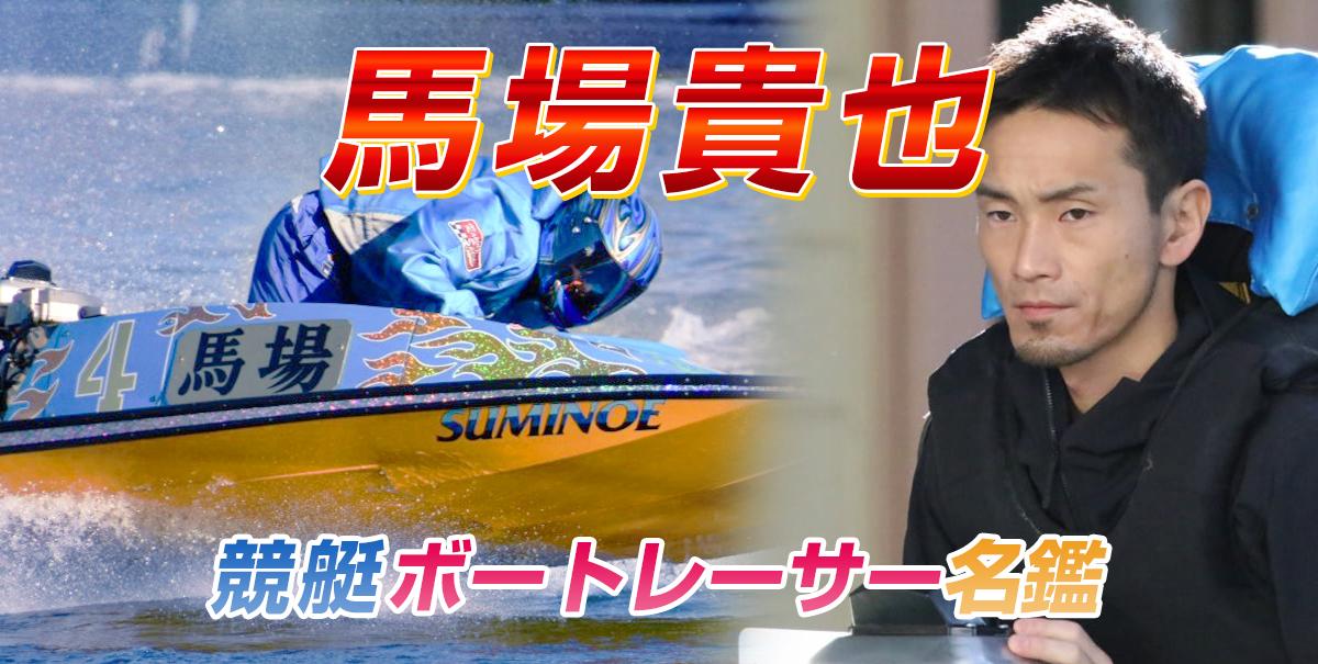 馬場貴也(4262・滋賀)【プロフィール・SNS・戦績・舟券の狙い目まで紹介!】
