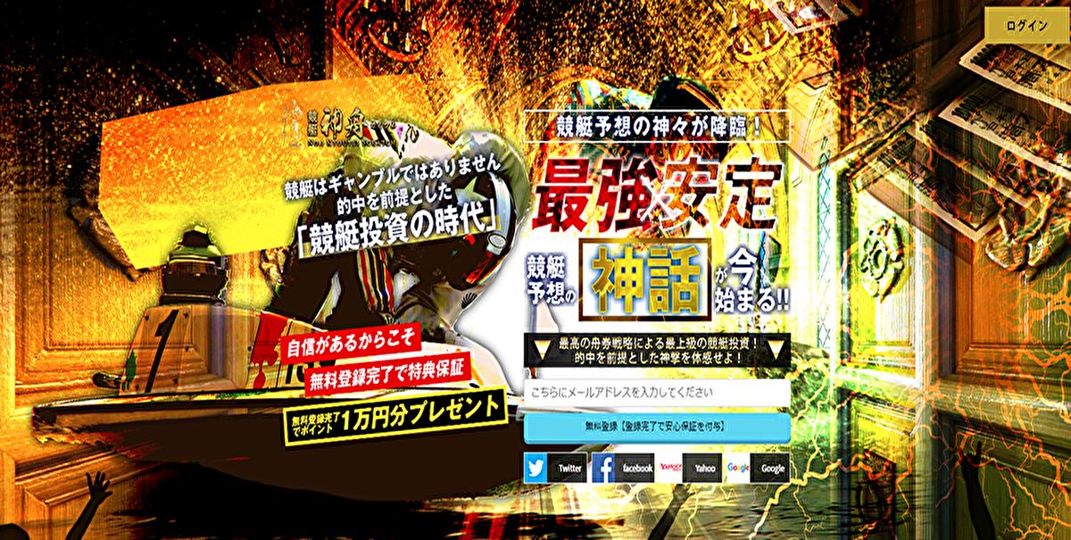 神舟【口コミ・実績・安全度・プラン】を実際に検証!