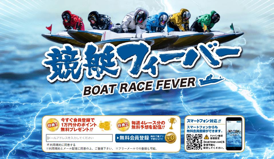 競艇フィーバー【口コミ・実績・安全度・プラン】を実際に検証!