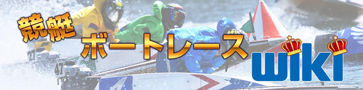 競艇(ボートレース)wiki