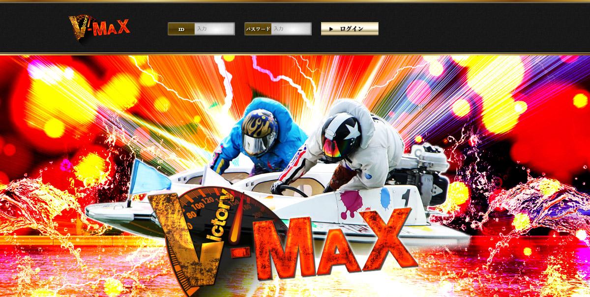競艇革命V-MAX【口コミ・実績・安全度・プラン】を実際に検証!