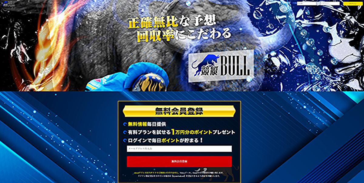 競艇BULL(競艇ブル)【口コミ・実績・安全度・プラン】を実際に検証!