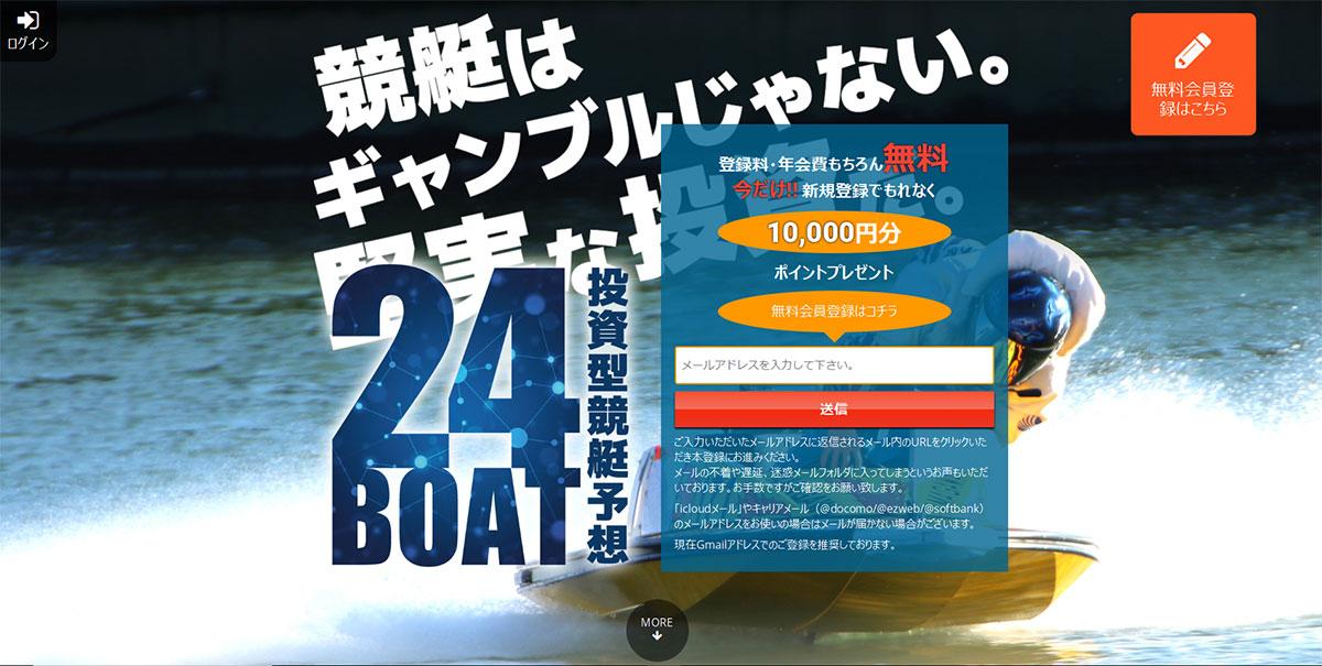 24BOAT【口コミ・実績・安全度・プラン】を実際に検証!