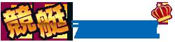 競艇ニュースから競艇予想サイトまでランキング検証|競艇ランキング