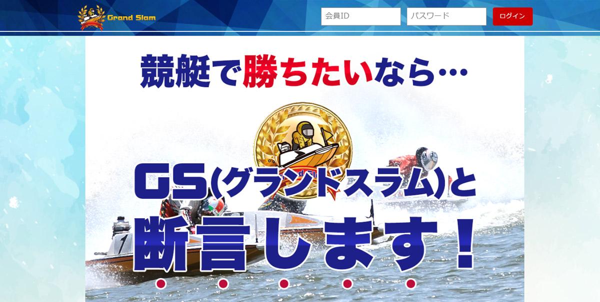 競艇グランドスラム(GRAND SLAM)【口コミ・実績・安全度・プラン】を実際に検証!