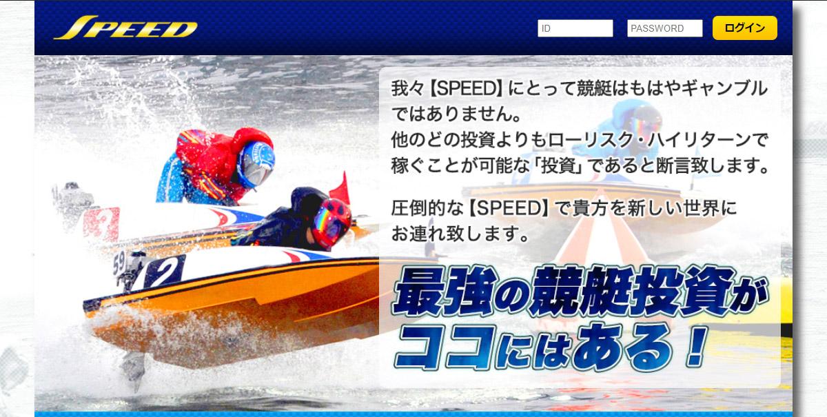 SPEED【口コミ・実績・安全度・プラン】を実際に検証!