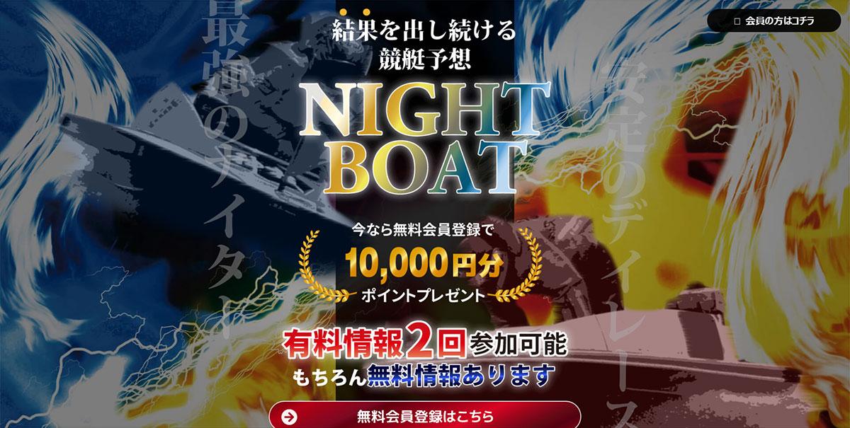 NIGHT BOAT(ナイトボート)【口コミ・実績・安全度・プラン】を実際に検証!