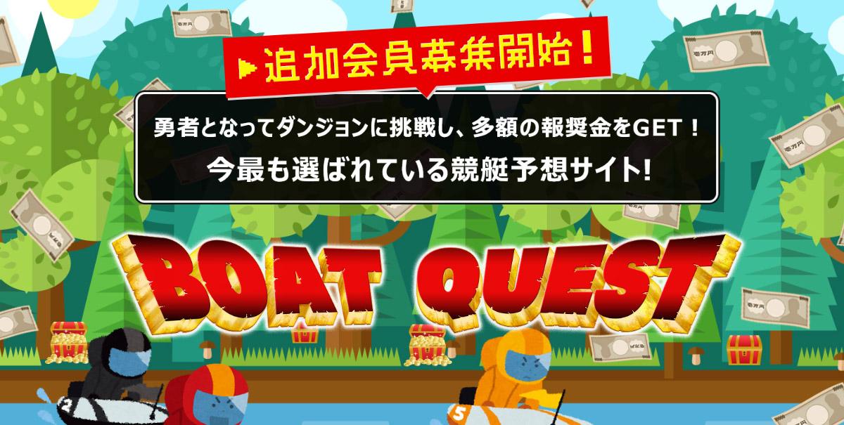 BOATQUEST(ボートクエスト)【口コミ・実績・安全度・プラン】を実際に検証!