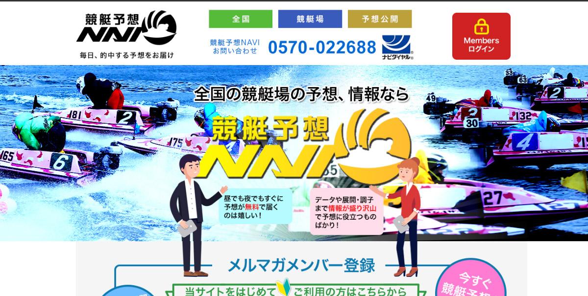 競馬競艇予想NAVI【口コミ・実績・安全度・プラン】を実際に検証!