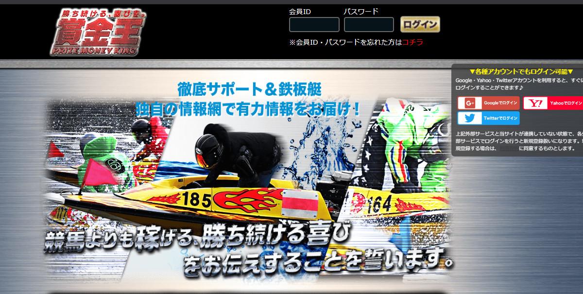 賞金王【口コミ・実績・安全度・プラン】を実際に検証!