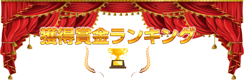 獲得賞金ランキング