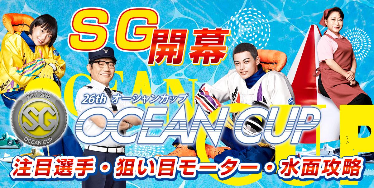SG 第26回 オーシャンカップ【事前レース展望・ボートレース芦屋】
