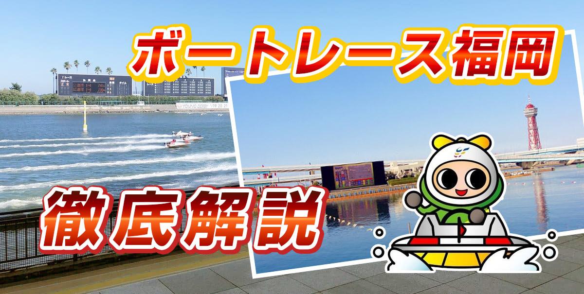 ボートレース福岡(福岡競艇場)を徹底解説【水面特徴・コース攻略】