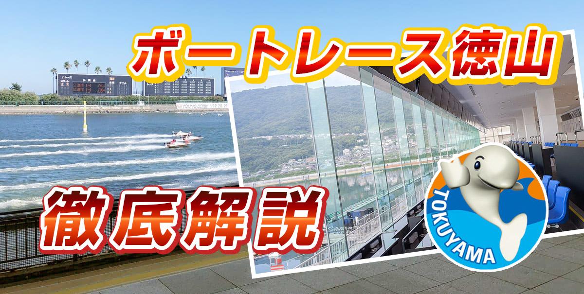 ボートレース徳山(徳山競艇場)を徹底解説【水面特徴・コース攻略】
