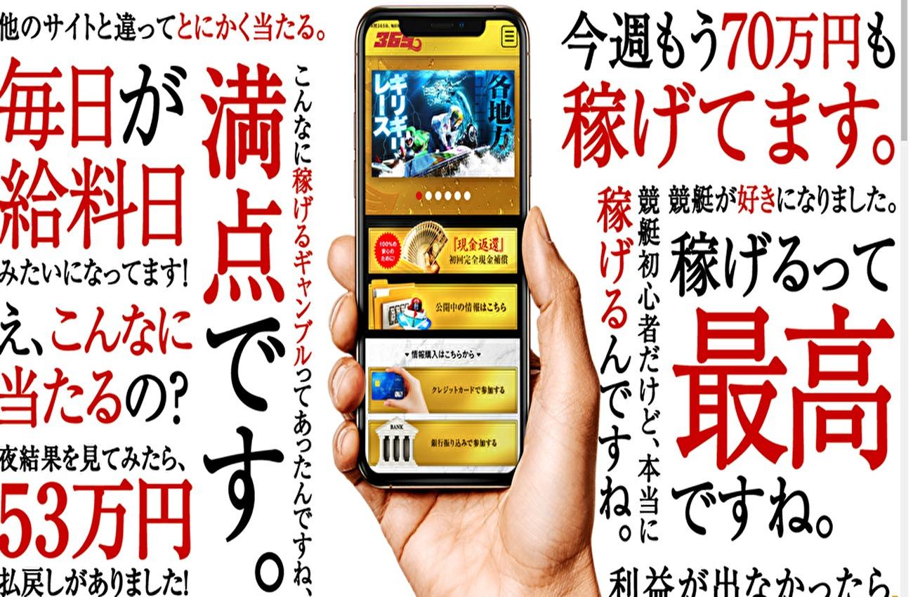 競艇365【口コミ・実績・安全度・プラン】を検証!