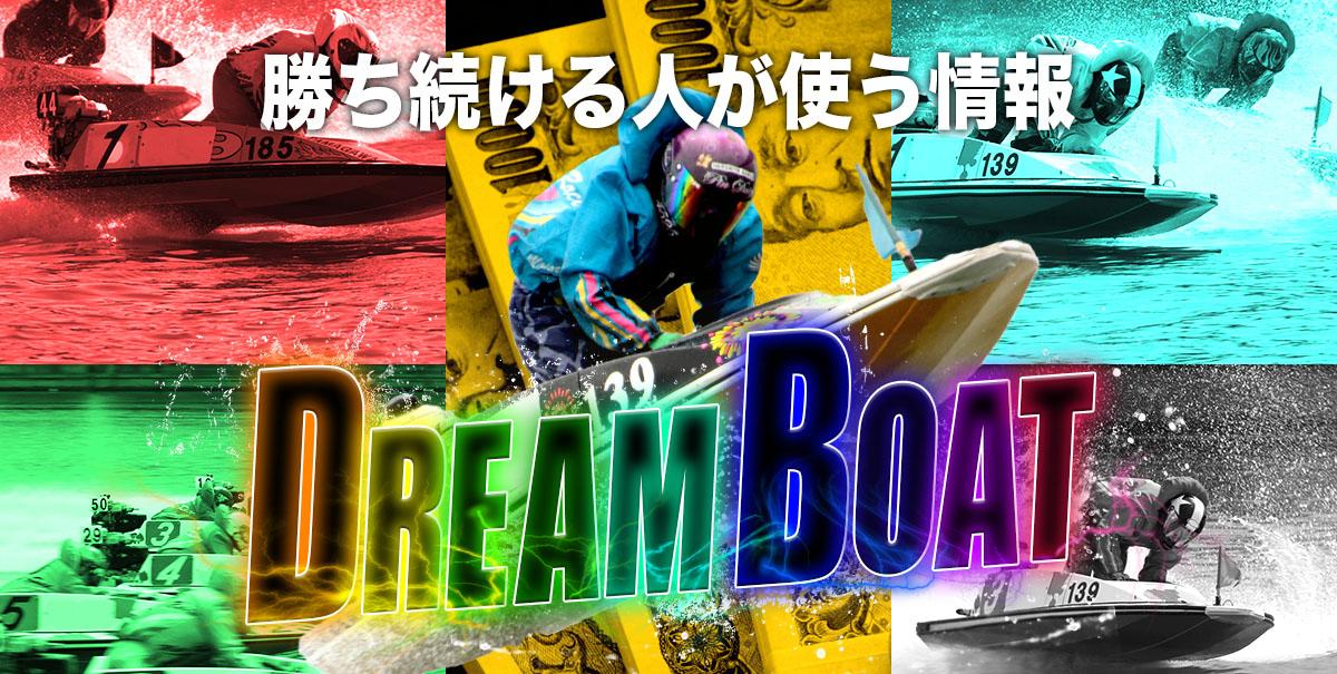 DREAM BOAT(ドリームボート)