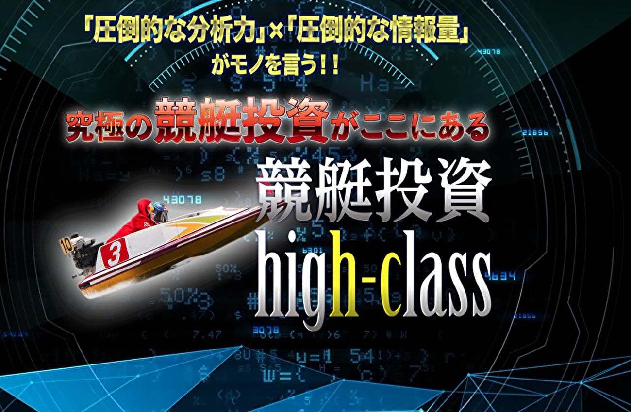 競艇投資high-class【口コミ・実績・安全度・プラン】を検証!