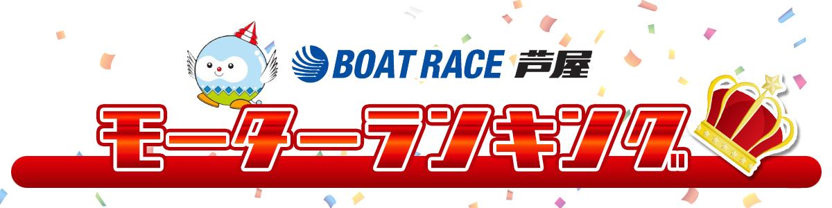 ボートレース芦屋・モーター成績ランキング