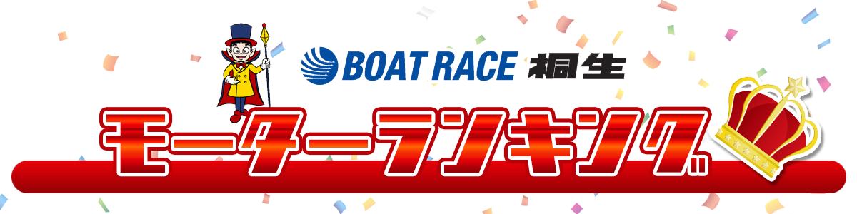 ボートレース桐生・モーター成績ランキング