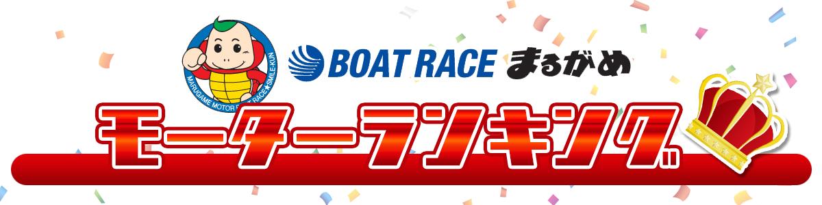 ボートレース丸亀・モーター成績ランキング