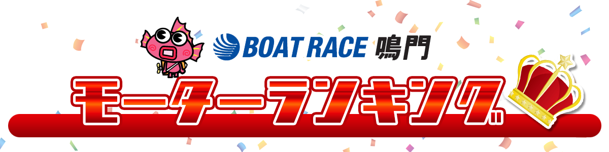 ボートレース鳴門・モーター成績ランキング