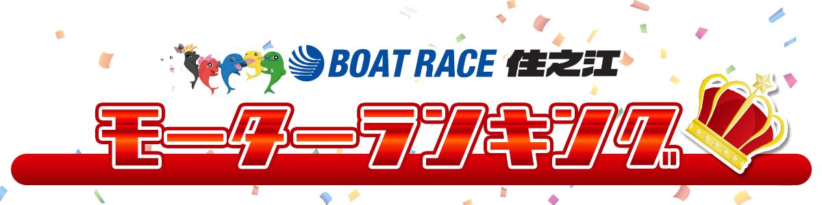 ボートレース住之江・モーター成績ランキング