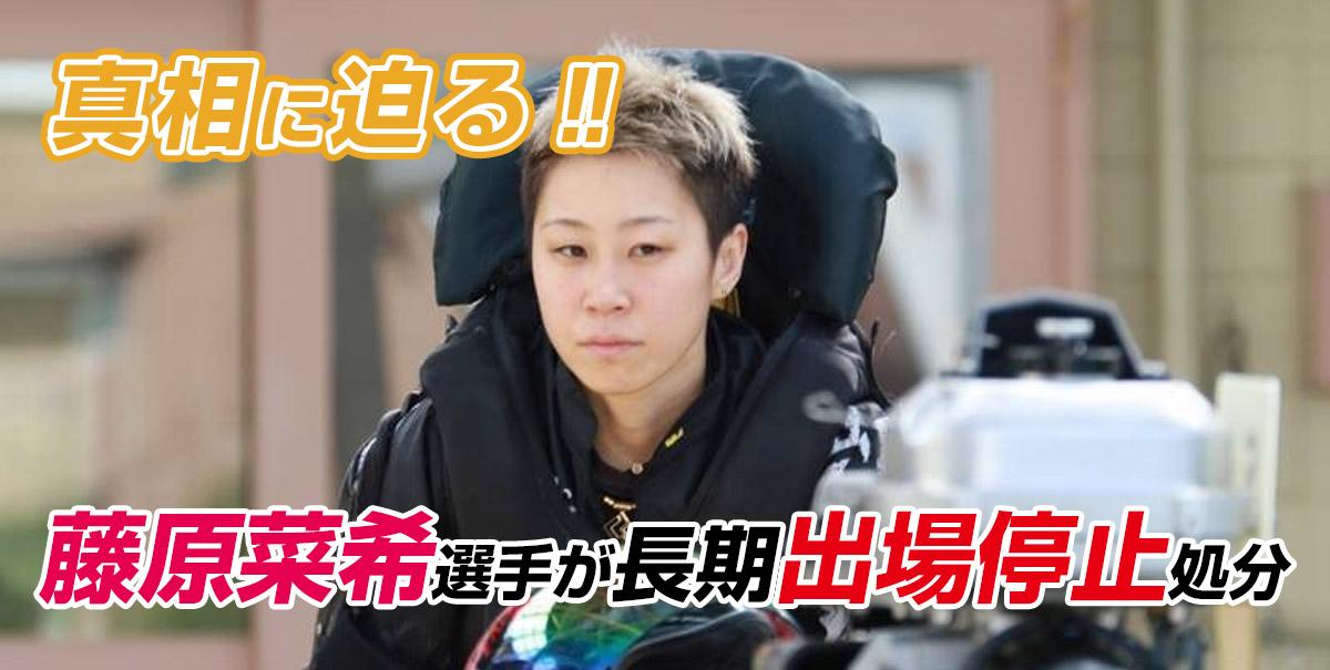 【藤原菜希選手が12ヶ月の出場停止処分】処分内容と理由の真相に迫る!