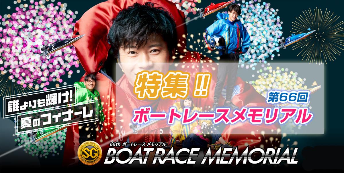 【競艇展望】SG・第66回ボートレースメモリアル